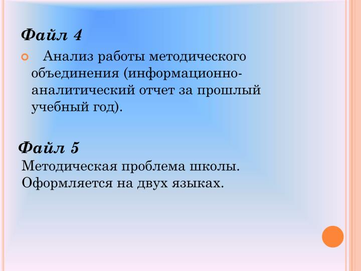 Файл 4