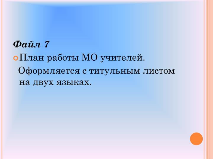 Файл 7