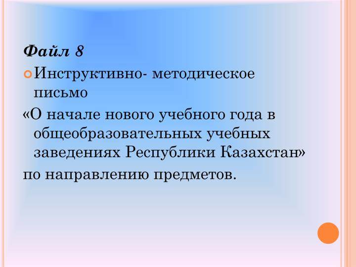 Файл 8