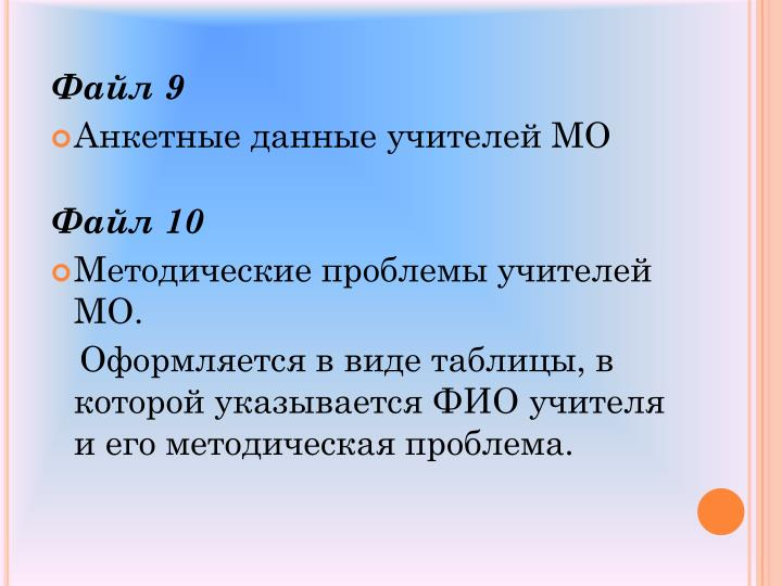 Файл 9