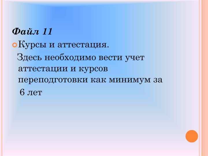 Файл 11
