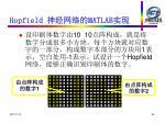 hopfield matlab3