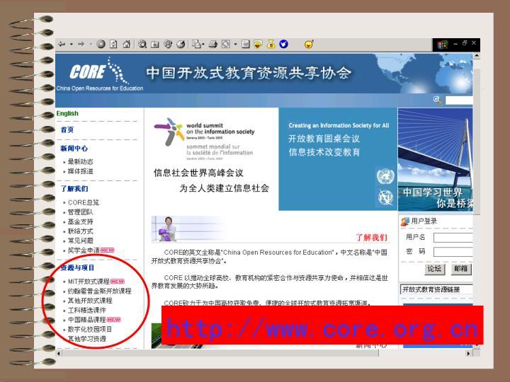 http://www.core.org.cn