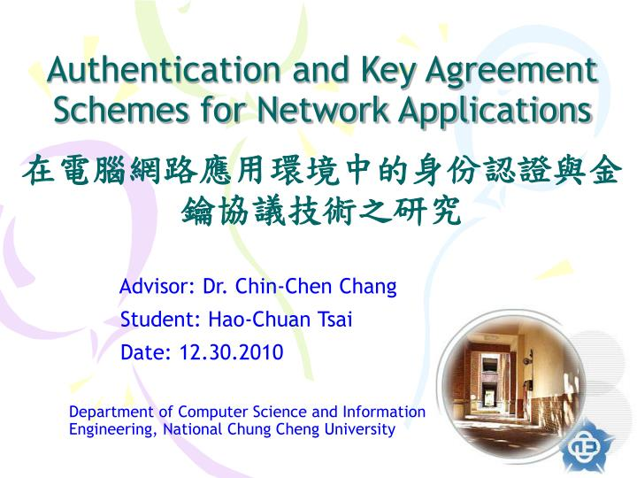 Authentication and key agreement schemes for network applications