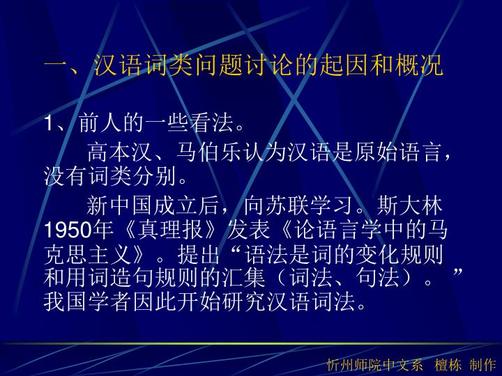 一、汉语词类问题讨论的起因和概况