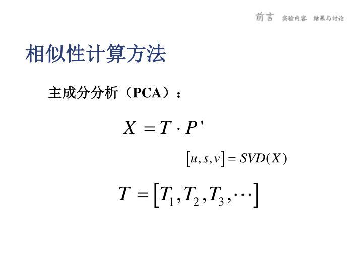 相似性计算方法