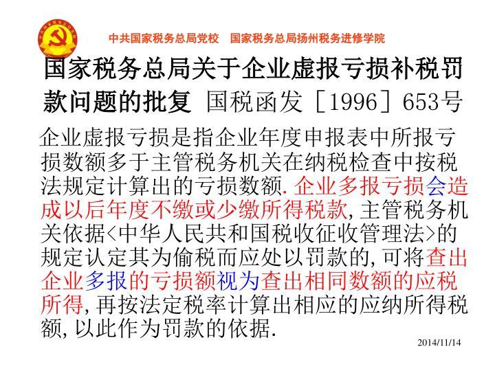 国家税务总局关于企业虚报亏损补税罚款问题的批复