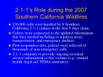 2 1 1 s role during the 2007 southern california wildfires