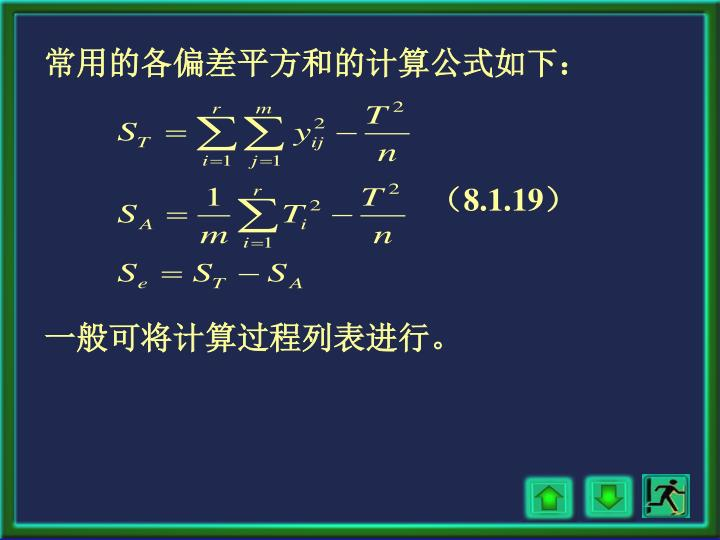 常用的各偏差平方和的计算公式如下: