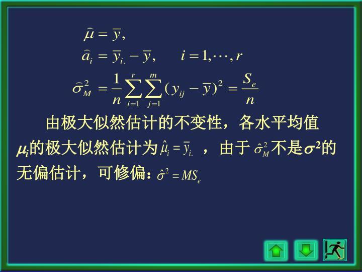 由极大似然估计的不变性,各水平均值