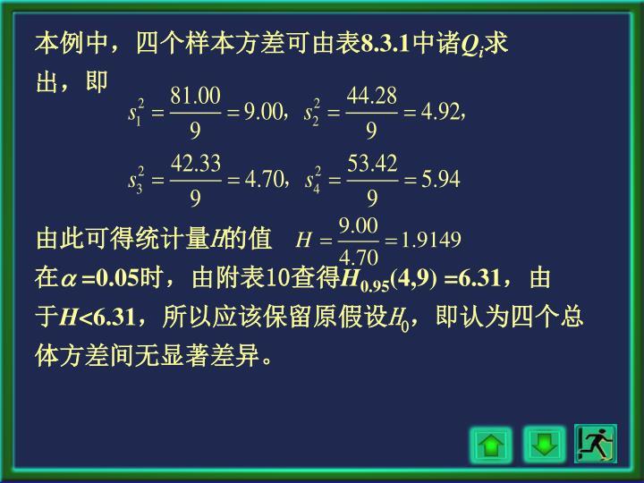 本例中,四个样本方差可由表