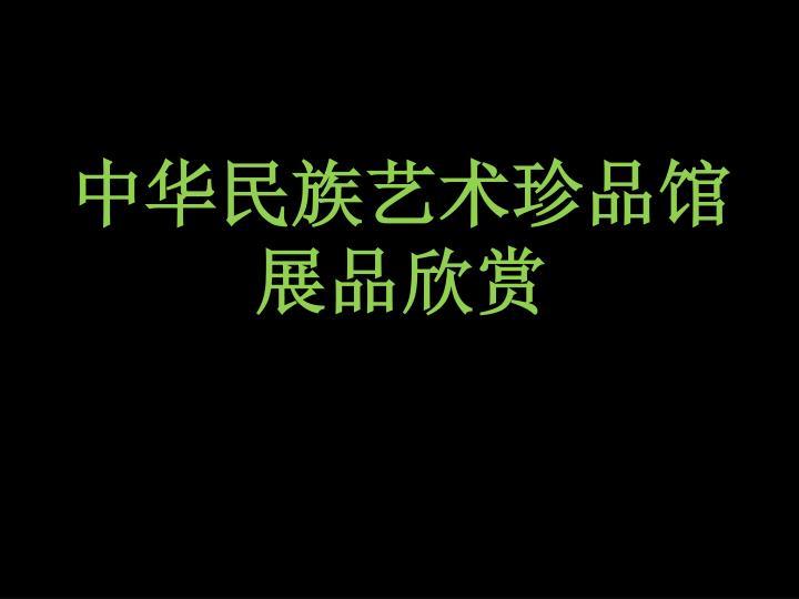 中华民族艺术珍品馆展品欣赏