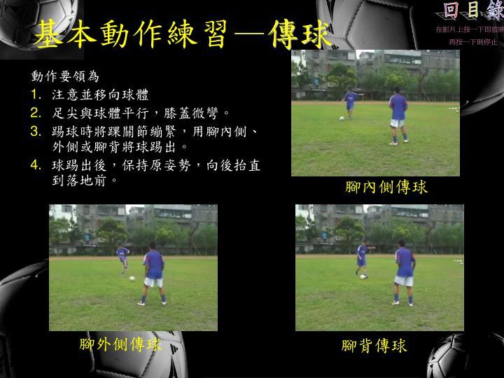 基本動作練習