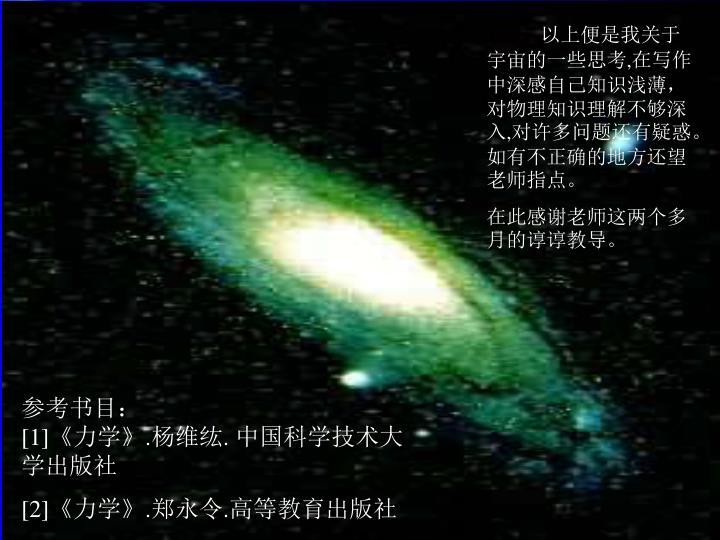 以上便是我关于宇宙的一些思考