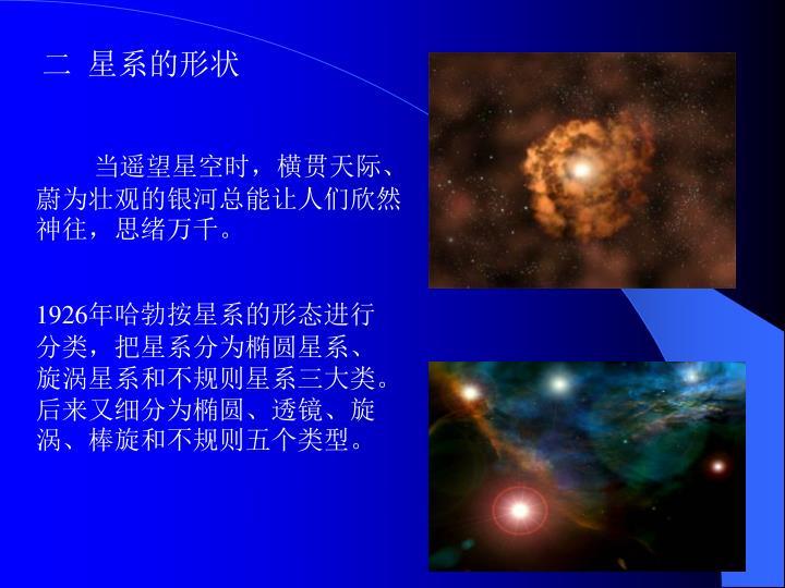 二  星系的形状