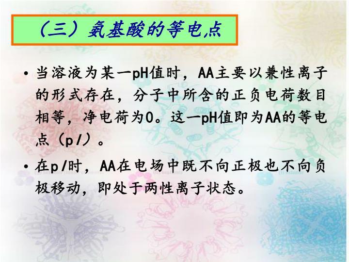 (三)氨基酸的等电点