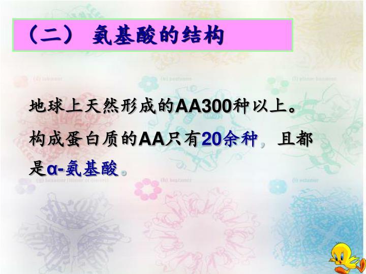 (二) 氨基酸的结构