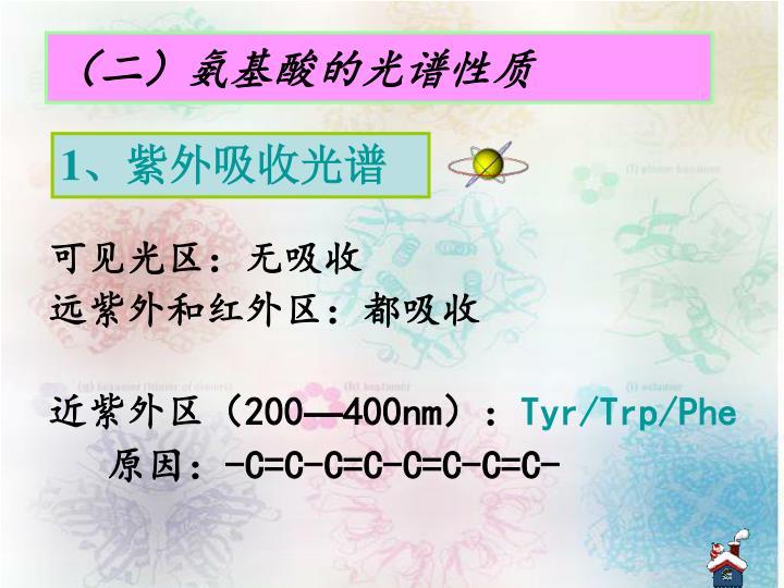 (二)氨基酸的光谱性质