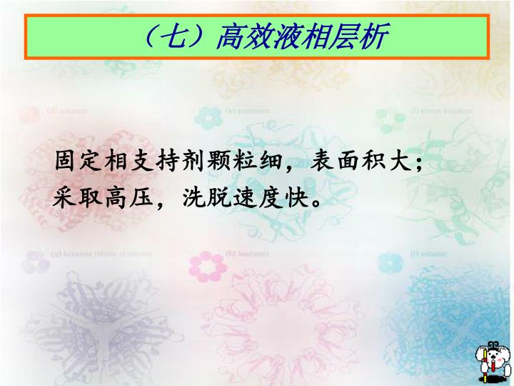 (七)高效液相层析