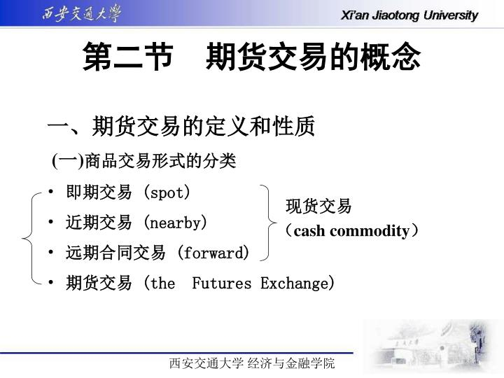 第二节  期货交易的概念