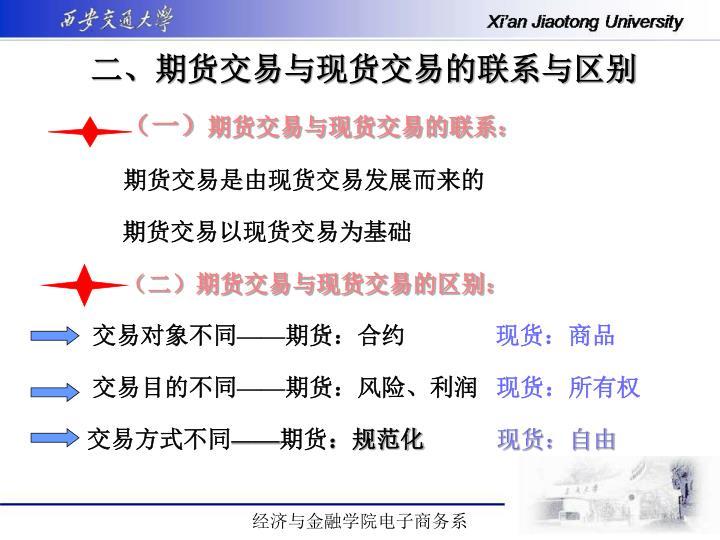 二、期货交易与现货交易的联系与区别