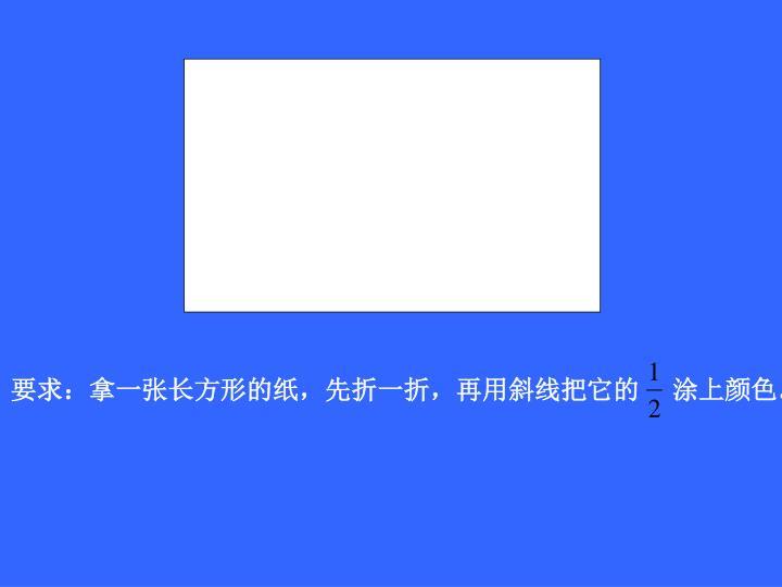 要求:拿一张长方形的纸,先折一折,再用斜线把它的     涂上颜色。