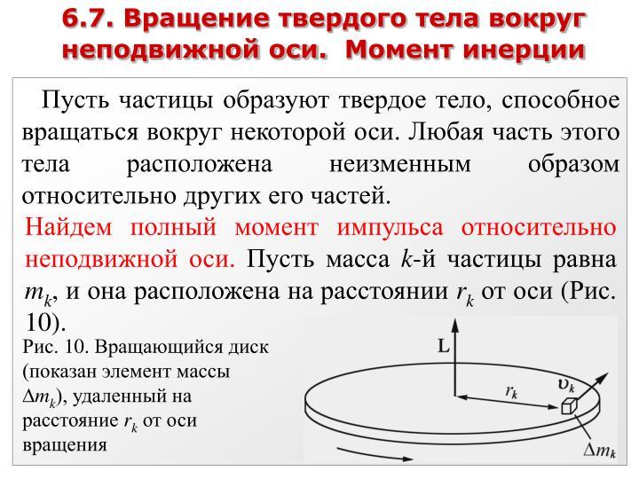 6.7. Вращение твердого тела вокруг неподвижной оси.