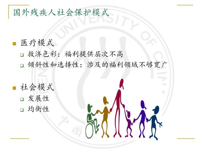 国外残疾人社会保护模式