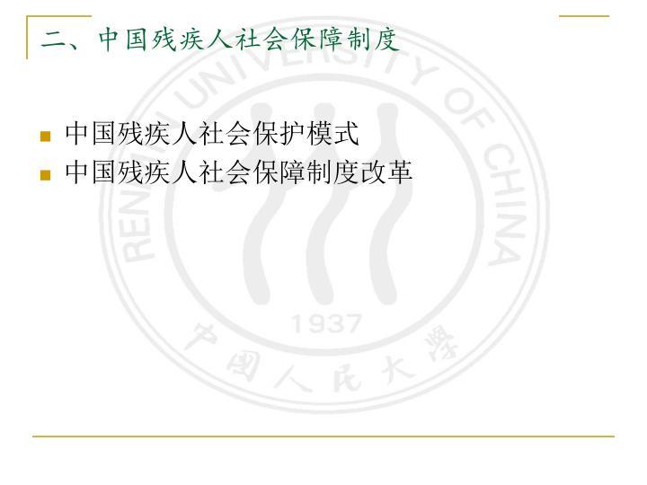 二、中国残疾人社会保障制度