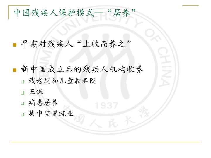 中国残疾人保护模式