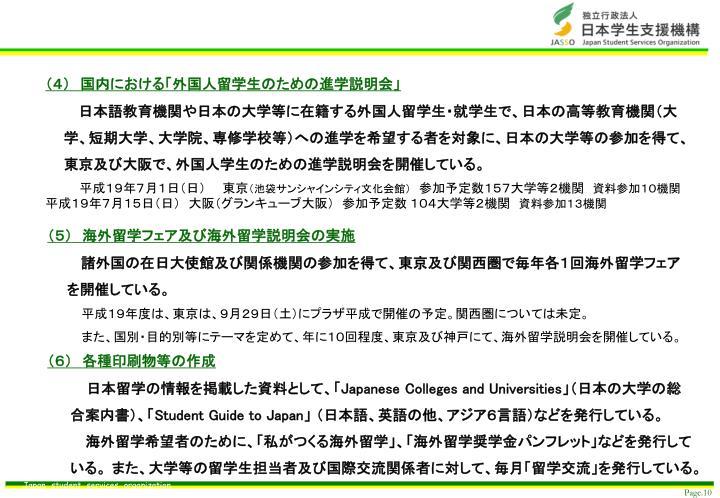 (4) 国内における「外国人留学生のための進学説明会」