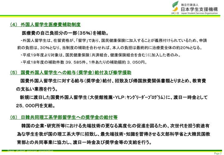 (4) 外国人留学生医療費補助制度