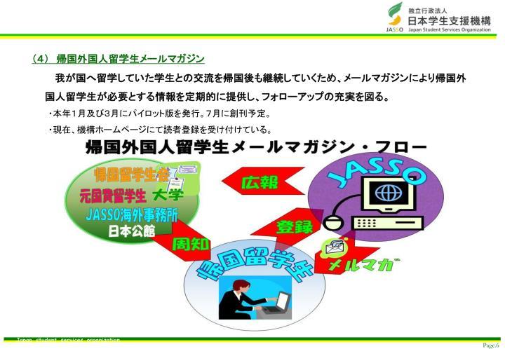 (4) 帰国外国人留学生メールマガジン