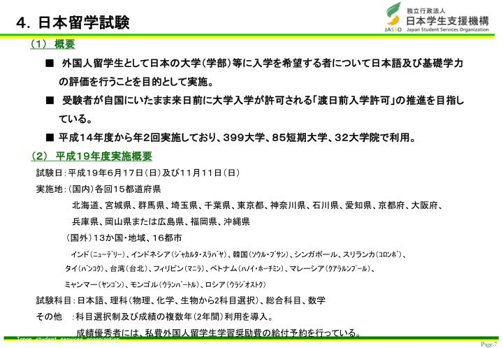 4.日本留学試験