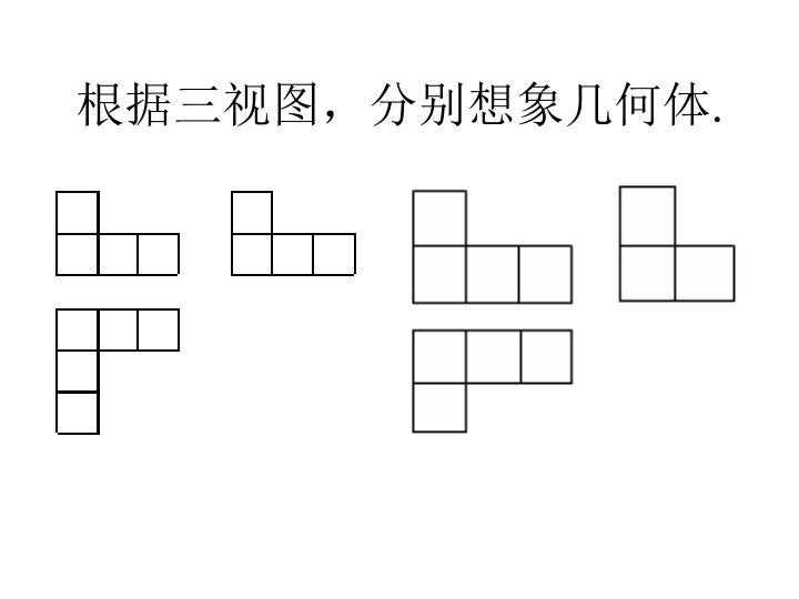 根据三视图,分别想象几何体