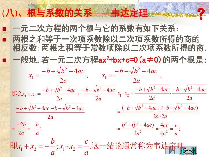 一元二次方程的两个根与它的系数有如下关系: