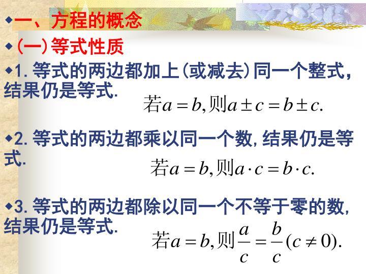 一、方程的概念
