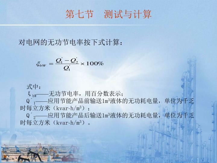 对电网的无功节电率按下式计算: