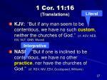 1 cor 11 16 translations