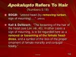apokalupto refers to hair numbers 5 181
