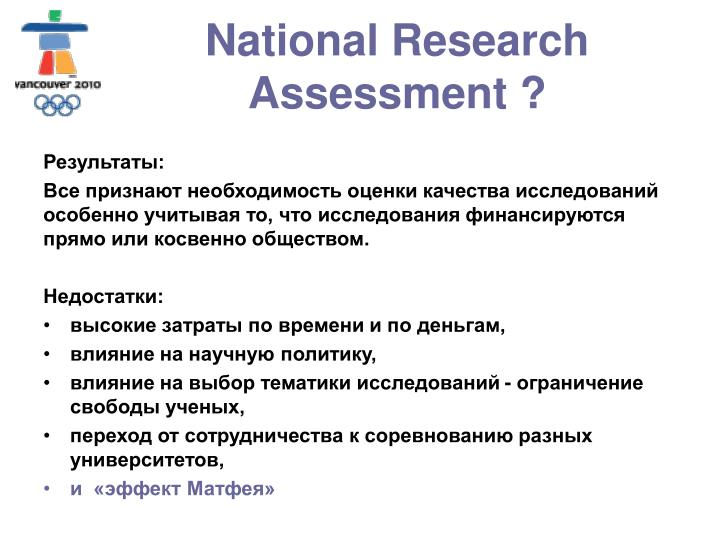 National Research Assessment