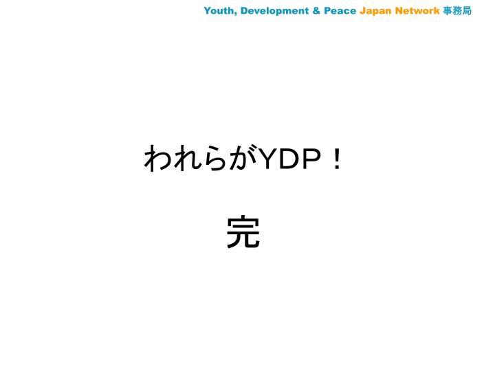 Youth, Development & Peace