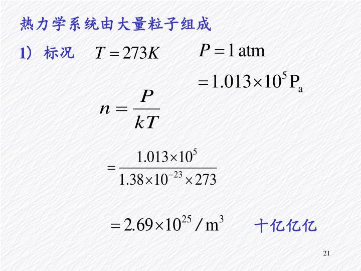 热力学系统由大量粒子组成