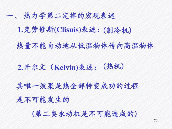 一、 热力学第二定律的宏观表述