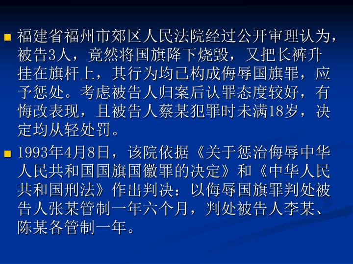 福建省福州市郊区人民法院经过公开审理认为,被告