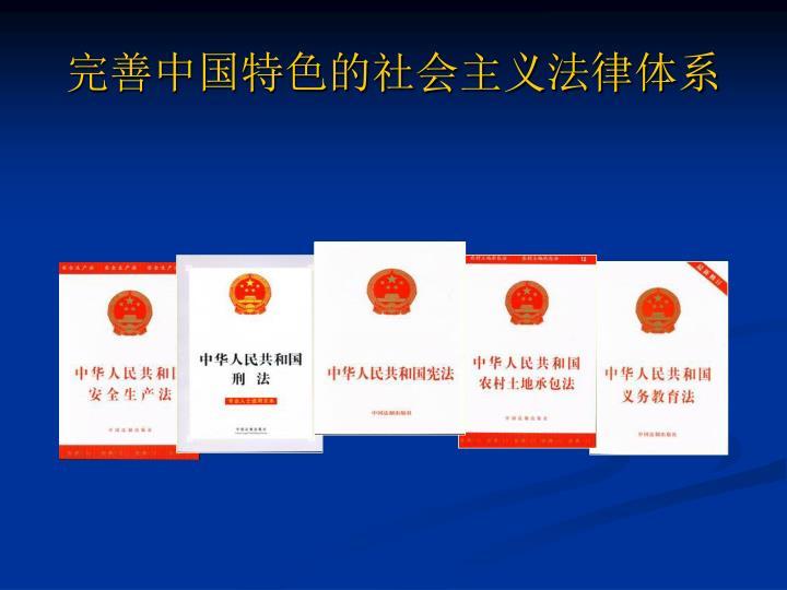 完善中国特色的社会主义法律体系