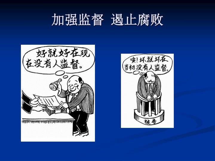 加强监督  遏止腐败