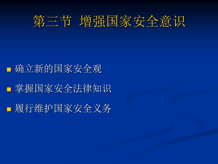 第三节 增强国家安全意识