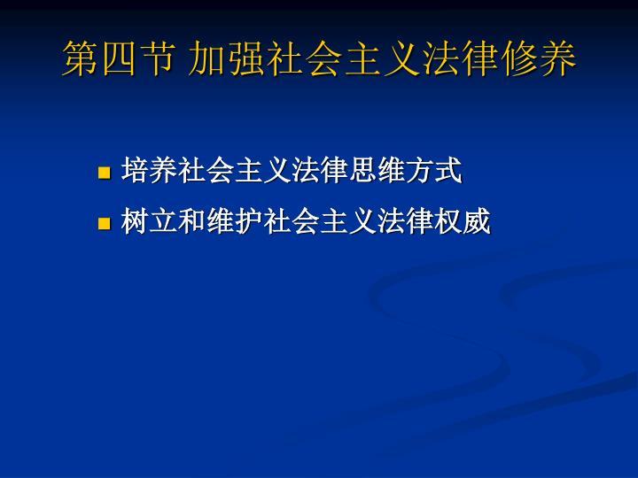 第四节 加强社会主义法律修养