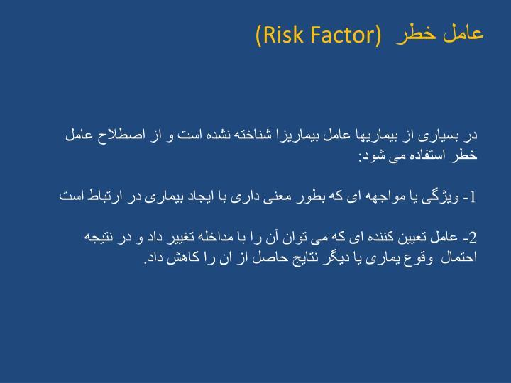 در بسیاری از بیماریها عامل بیماریزا شناخته نشده است و از اصطلاح عامل خطر استفاده می شود: